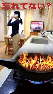 火災予防を啓発するポスター