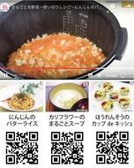 野菜使いきり料理紹介