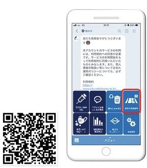 市公式アカウント画面内の「道路の損傷通報」(赤枠部)をタップし情報を入力する。通報には二次元コードから友だち登録が必要