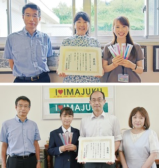 受賞した上川井小学校(上)と今宿中学校