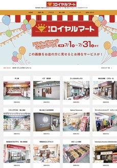 各店舗の紹介などが並ぶホームページ