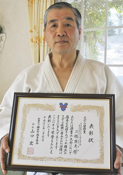 横浜スポーツ人受賞者に聞く(下) 世界、日本で金メダル 横浜市柔道協会 三橋 英夫さん(66)