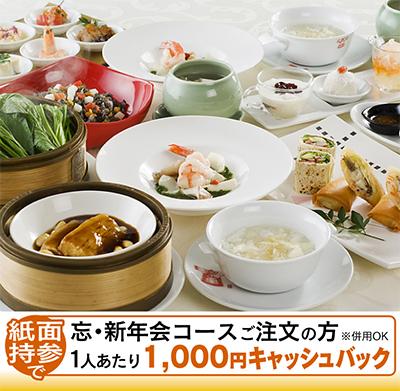 京野菜と贅沢食材中華で堪能