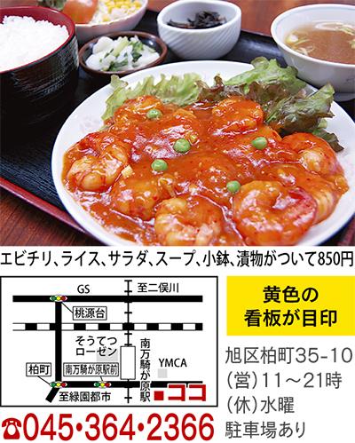 エビチリ定食今だけお得!