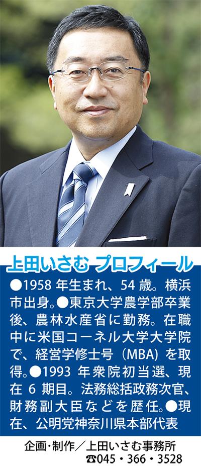 新政権で、日本経済を立て直す