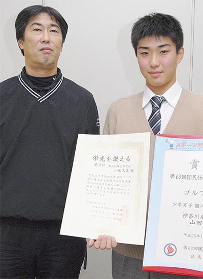 山田選手 国体で4位