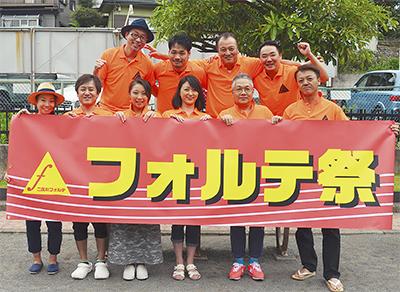 26日にフォルテ祭 開催