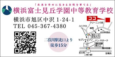 市 開放 横浜 学校