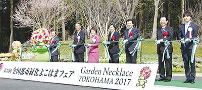 「緑化フェア」が開幕