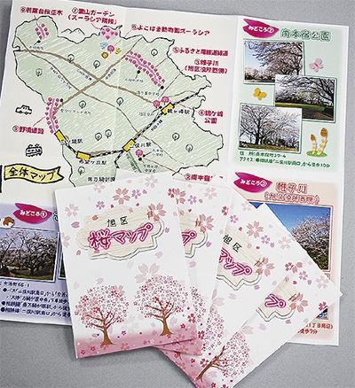 区内桜の名所マップで紹介