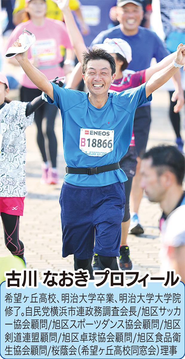 「横浜マラソン42・195Kmを完走」