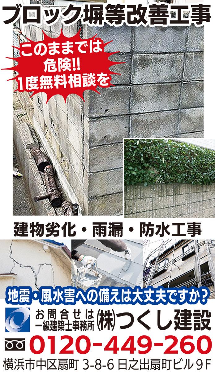 「ブロック塀の撤去・新設」気軽に相談を