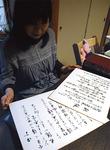 小学校で習った詩を書いたという萩野さんの作品
