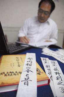 本の題字は萩野さん直筆(昨年12月)によるもの。「療養中、最後に執った筆だったのでは」と牧田さん