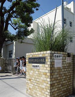 地域の子どもが通う瀬谷小学校