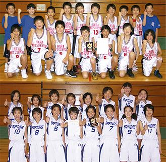 優勝した原三ツ境ミニバスケットボール男子(上)と瀬谷第二ラプターズ女子(下)