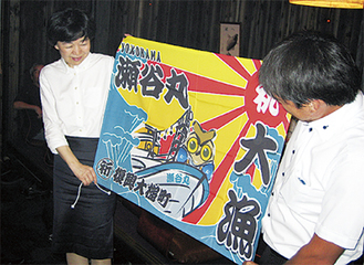 薬師寺区長(左)に大漁旗を