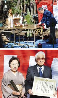 山開き神事の様子(上)・市長賞を受賞した折笠和夫さん夫妻