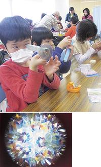 万華鏡作りに熱中する子どもたち(上)、実際に作り上げた万華鏡の写真