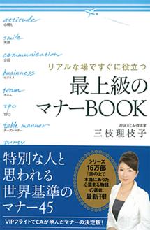 三枝さんへの講演・研修等の依頼は【URL】http://saegusarieko.com