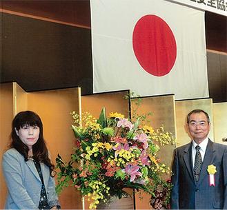 表彰式会場で喜びの表情の渋川会長(右)と事務長の水谷美子さん