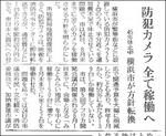 指摘により消防局長が陳謝―5月25日付読売新聞紙面より