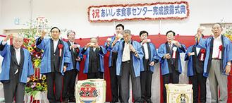 お祝いの鏡開き(右から3番目が相澤社長)