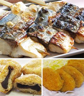 八戸市のさば串(上)、飯原精肉店のコロッケ(右下)、デニッシュハウスのあんどーなっつ