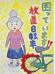 瀬谷区長賞に選ばれた鈴木さんの作品