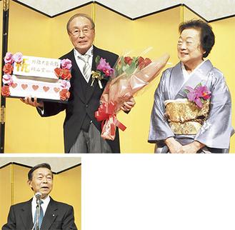 職員からの手作りのプレゼントに満面の笑みの籾山夫妻(上)・発起人代表の小川さん