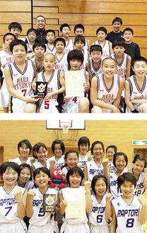 男子優勝 原三ツ境ミニバスケットボールクラブ(上)女子優勝 瀬谷第二ラプターズ(下)