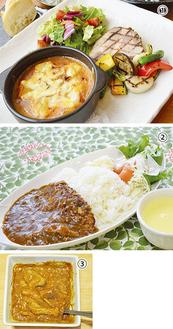 【1】自家製カレーハムと野菜のグリル焼きカレー【2】瀬谷銀座ハンバーグカレー【3】モツカレー煮