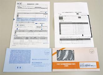 子育て給付金申請書(右)福祉給付金申請書(左)