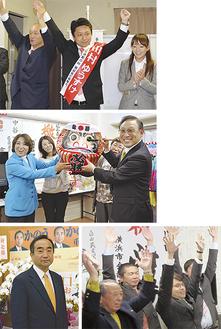 喜びの当選者たち(上中央・田村氏、中央右・花上氏、右下前列右・川口氏、左下・加納氏)