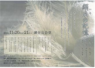 「絹糸の記憶」のフライヤー