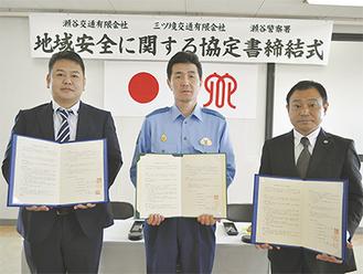 (右から)石川治さん、佐藤政宏署長、益田裕隆さん