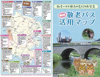 裏面の市域版(左)と活用マップの表紙