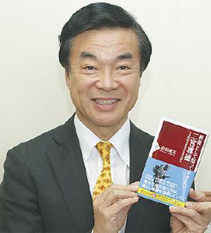 新著を手にする松沢氏
