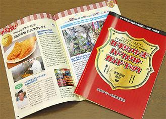 発行されたガイドブック