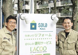 横浜青葉店店長の橋口直人さん(右)と、スタッフの平田さん