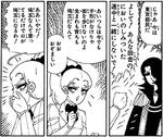 埼玉県民が泣いて喜ぶ(!?)埼玉いじりがてんこ盛り