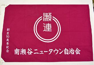 今回作成した自治会旗