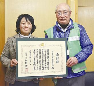 表彰状を持つ武藤校長(左)と野口さん