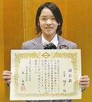 賞状を手にする吉澤さん