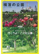「横濱の公園」配布