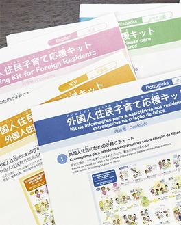 6言語が用意された子育てキット