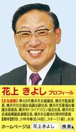 相沢川の氾濫を防げ!