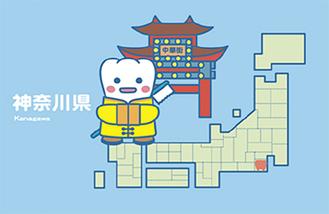 日本歯科医師会キャラクター「よ坊さん」