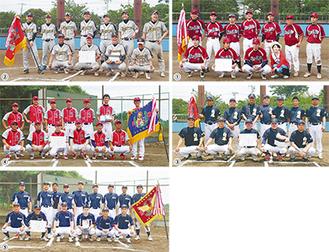 右上から「SUN Mix」(写真【1】)、ハンターズ(同【2】)、白鳳倶楽部(同【3】)、サンパイン(同【4】)、横浜シニアクラブ(同【5】)※主催者より写真提供