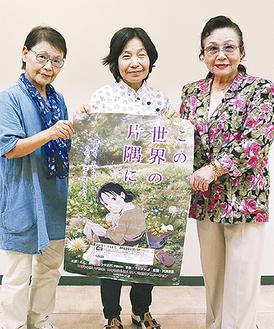 上映会のポスターを持つ(左から)二谷さん、吉田さん、鈴木さん